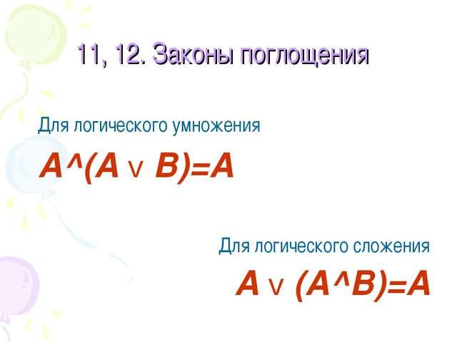 11, 12. Законы поглощения Для логического умножения A^(A v B)=A Для логическо...