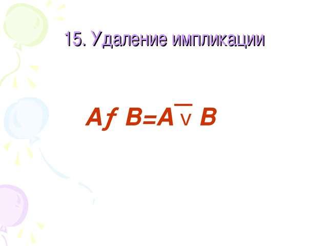 15. Удаление импликации A→B=A v B