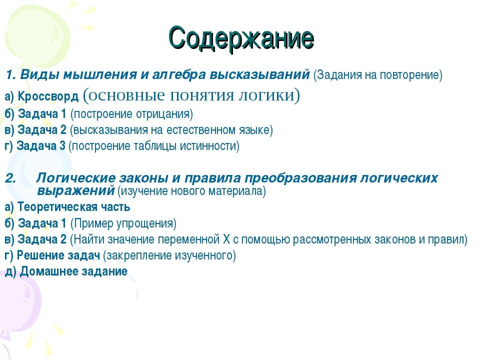 Содержание 1. Виды мышления и алгебра высказываний (Задания на повторение) а)...