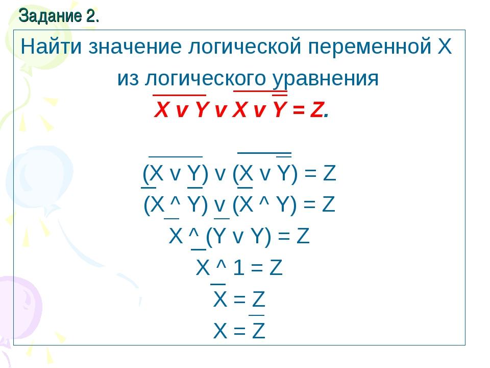 Найти значение логической переменной Х из логического уравнения Х v Y v X v Y...