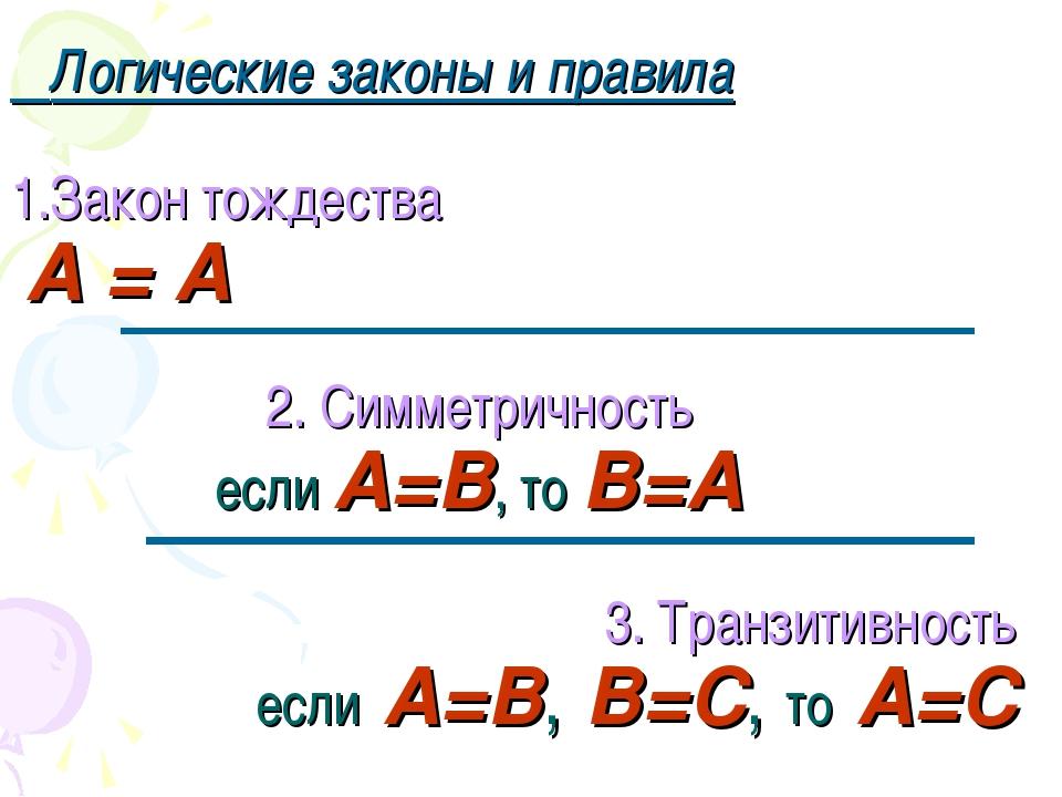 Логические законы и правила 1.Закон тождества А = А 2. Симметричность если А...