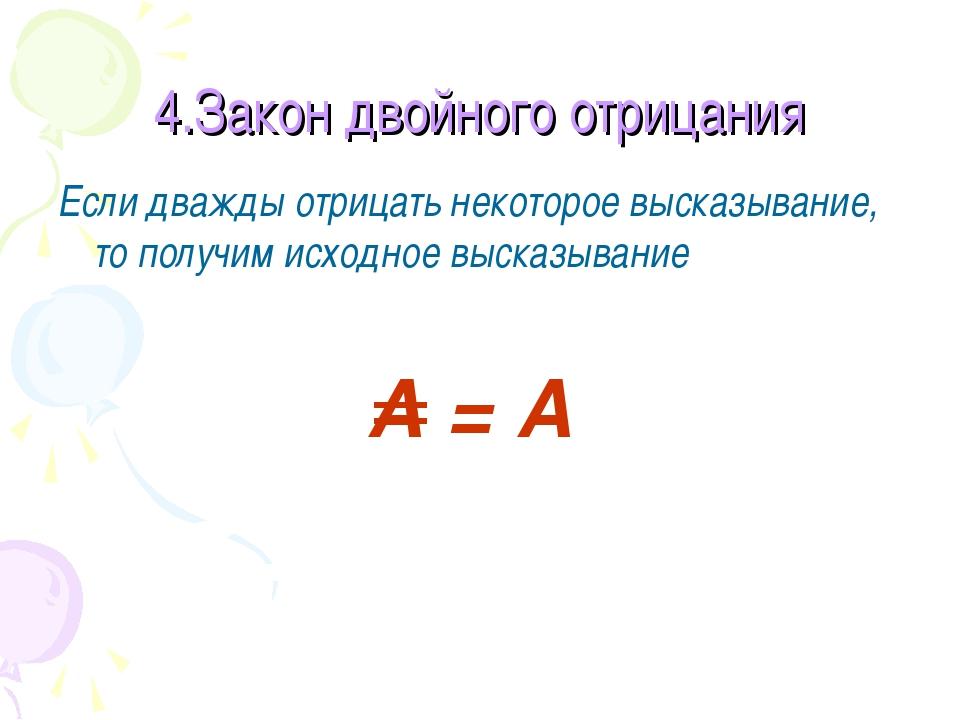 4.Закон двойного отрицания Если дважды отрицать некоторое высказывание, то по...