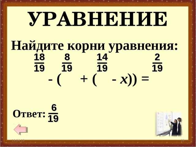 УРАВНЕНИЕ * * Найдите корни уравнения: - ( + ( - x)) =