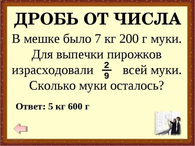 ДРОБЬ ОТ ЧИСЛА * * Ответ: 5 кг 600 г В мешке было 7 кг 200 г муки. Для выпечк...