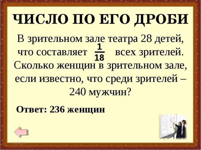 ЧИСЛО ПО ЕГО ДРОБИ * * Ответ: 236 женщин В зрительном зале театра 28 детей, ч...