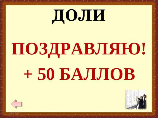 ДОЛИ ПОЗДРАВЛЯЮ! + 50 БАЛЛОВ * *