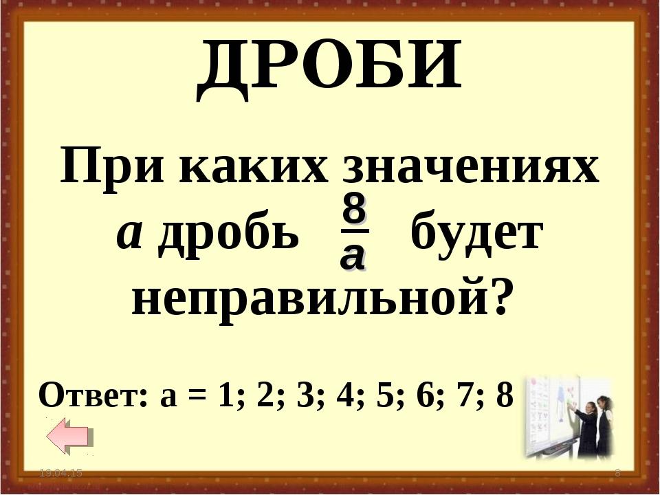 ДРОБИ * * Ответ: а = 1; 2; 3; 4; 5; 6; 7; 8 При каких значениях а дробь будет...