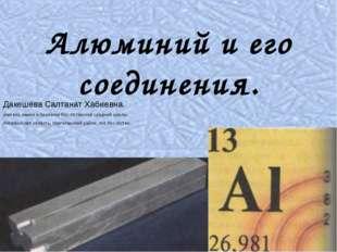 Алюминий и его соединения. Дакешева Салтанат Хабиевна. учитель химии и биолог