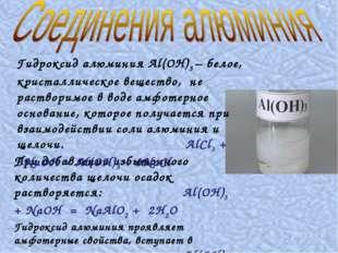 При добавлении избыточного количества щелочи осадок растворяется:Al(ОН)3 +