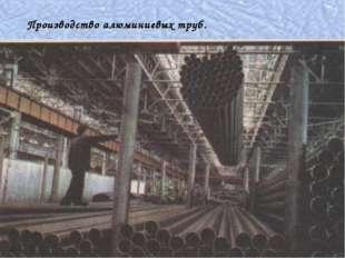 Производство алюминиевых труб.