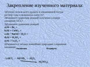 Закрепление изученного материала: 1)Почему нельзя долго хранить в алюминиевой