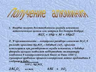 Впервые получен восстановлением хлорида алюминия металлическим калием или нат