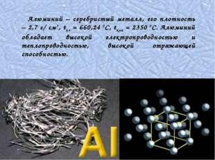 Алюминий – серебристый металл, его плотность – 2,7 г/ см3, tпл = 660,24 0C,