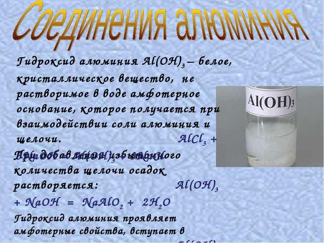 При добавлении избыточного количества щелочи осадок растворяется:Al(ОН)3 +...