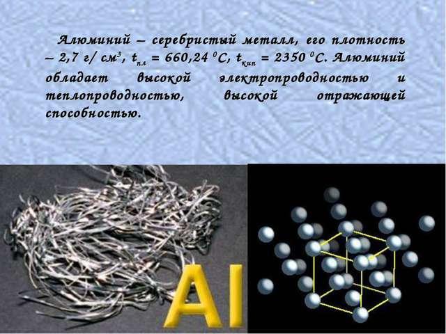 Алюминий – серебристый металл, его плотность – 2,7 г/ см3, tпл = 660,24 0C,...