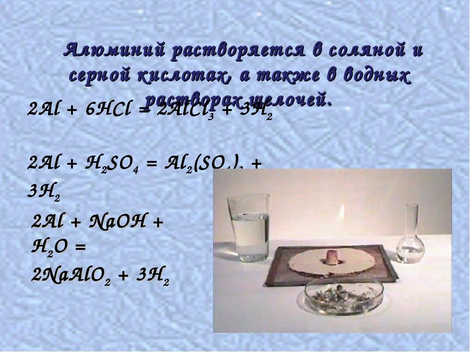 Алюминий растворяется в соляной и серной кислотах, а также в водных раствора...