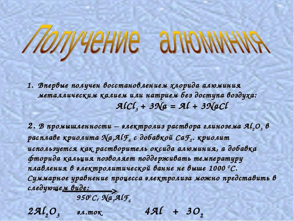 Впервые получен восстановлением хлорида алюминия металлическим калием или нат...