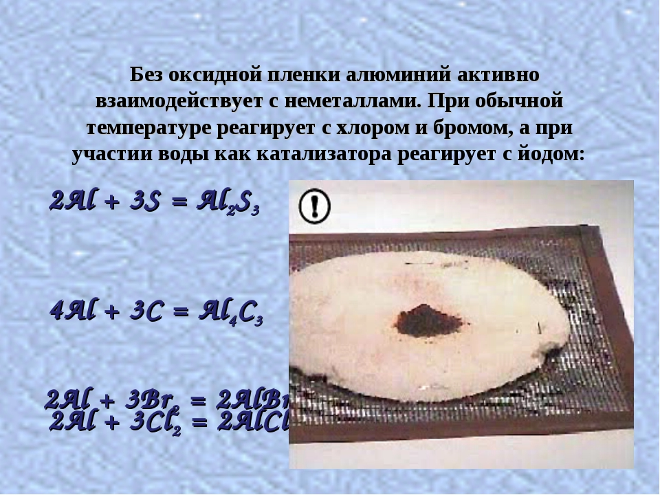 Без оксидной пленки алюминий активно взаимодействует с неметаллами. При обыч...
