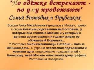 Вскоре Анна Михайловна вернулась в Москву, прямо к своим богатым родственника