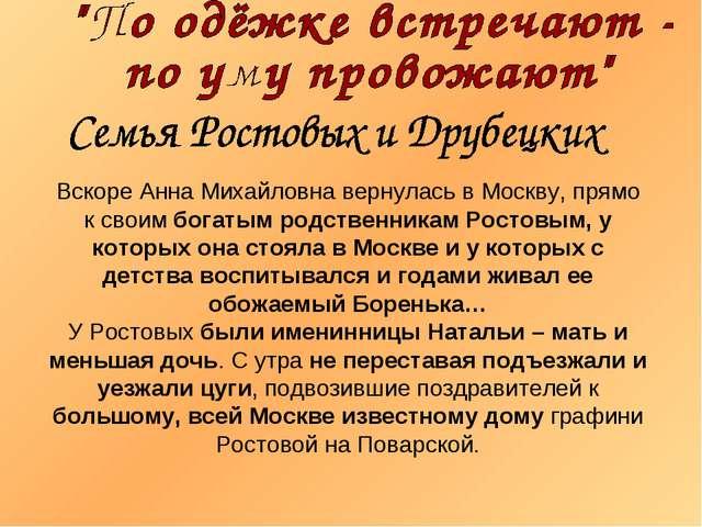 Вскоре Анна Михайловна вернулась в Москву, прямо к своим богатым родственника...