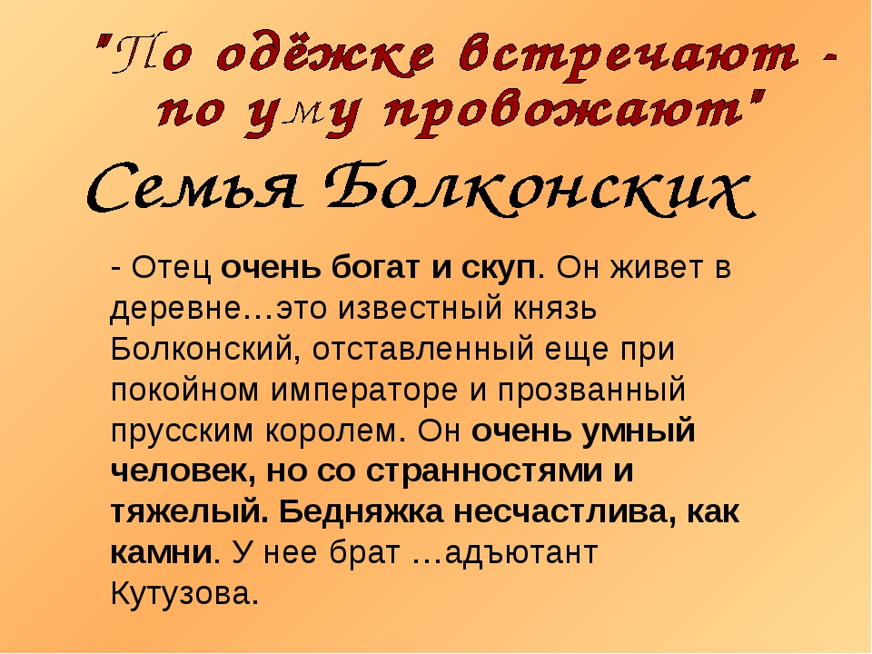 - Отец очень богат и скуп. Он живет в деревне…это известный князь Болконский,...