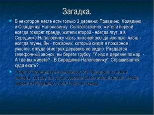 Загадка. В некотором месте есть только 3 деревни: Правдино, Кривдино и Середи