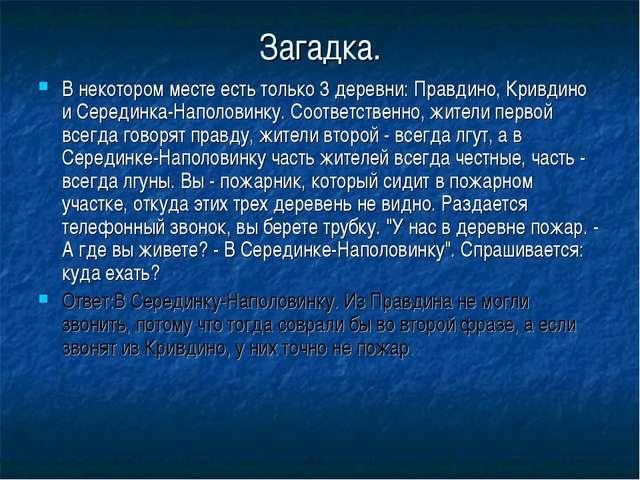 Загадка. В некотором месте есть только 3 деревни: Правдино, Кривдино и Середи...