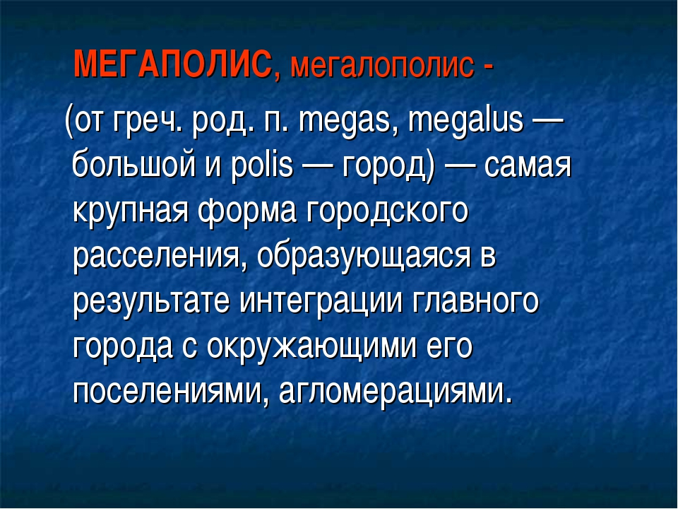 МЕГАПОЛИС, мегалополис - (от греч. род. п. megas, megalus — большой и polis...
