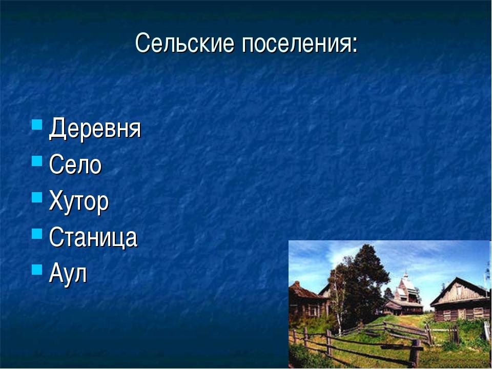 Сельские поселения: Деревня Село Хутор Станица Аул