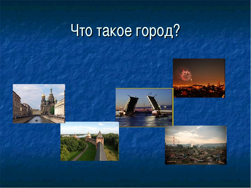 Что такое город?