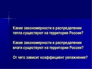 Какие закономерности в распределении тепла существуют на территории России? К