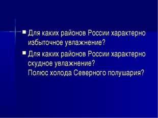 Для каких районов России характерно избыточное увлажнение? Для каких районов