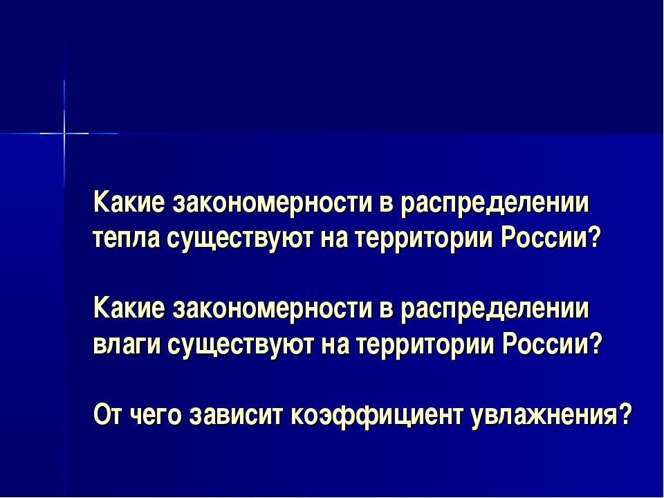 Какие закономерности в распределении тепла существуют на территории России? К...