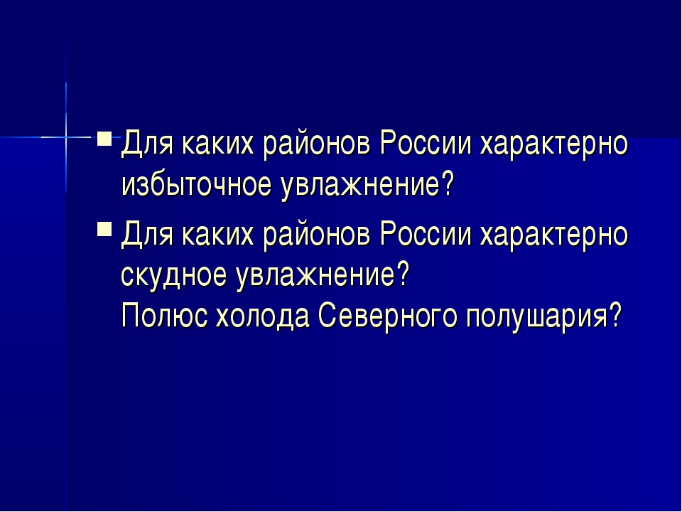 Для каких районов России характерно избыточное увлажнение? Для каких районов...