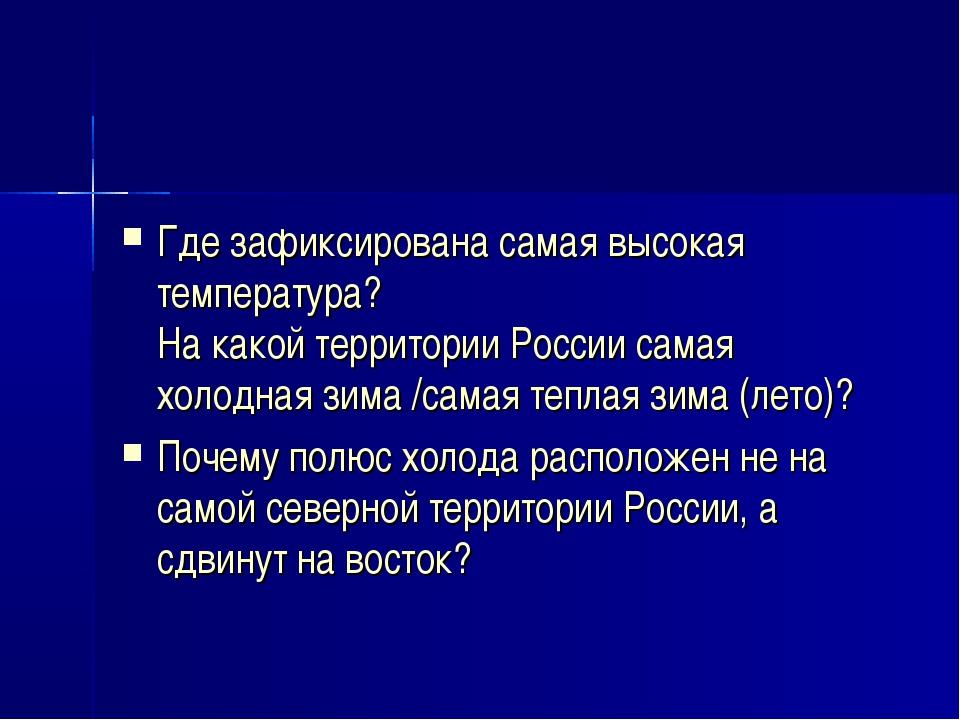 Где зафиксирована самая высокая температура? На какой территории России самая...