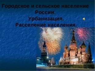 Городское и сельское население России. Урбанизация. Расселение населения.