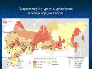 Охарактеризуйте уровень урбанизации в разных городах России.