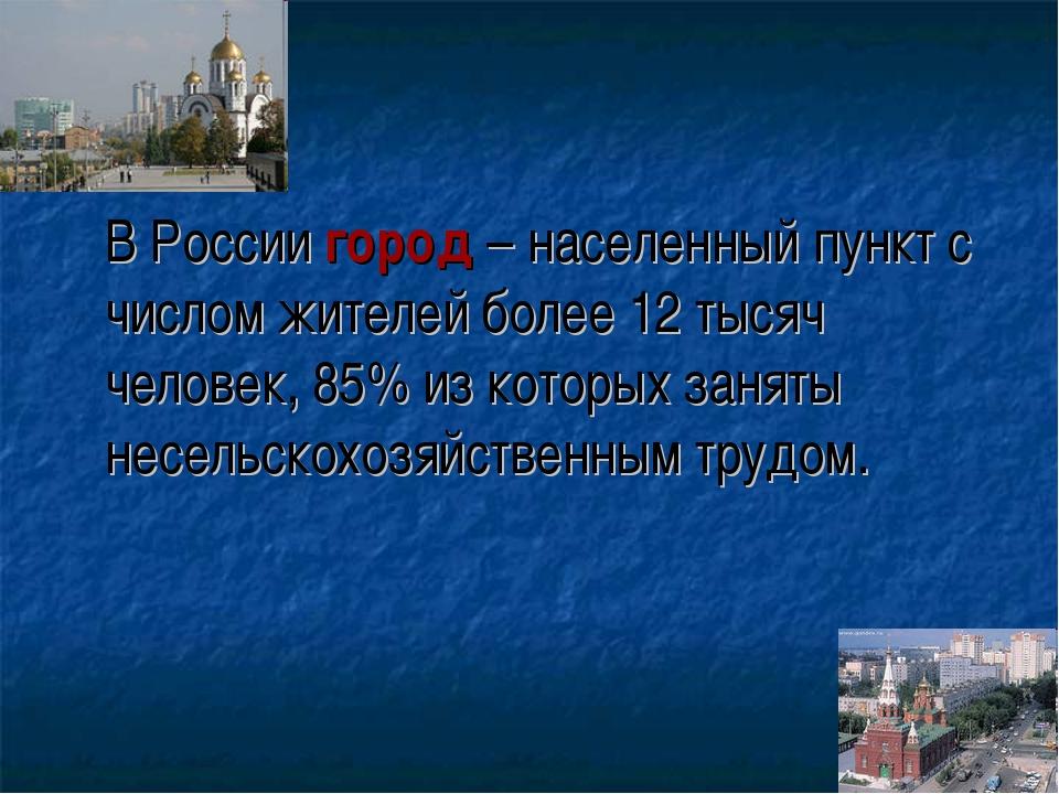 В России город –населенный пункт с числом жителей более 12 тысяч человек, 8...