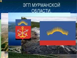 ЭГП МУРМАНСКОЙ ОБЛАСТИ.