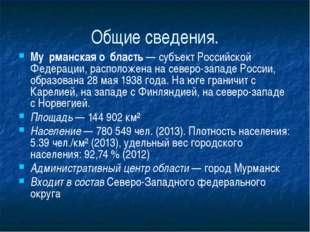 Общие сведения. Му́рманская о́бласть— субъект Российской Федерации, располож