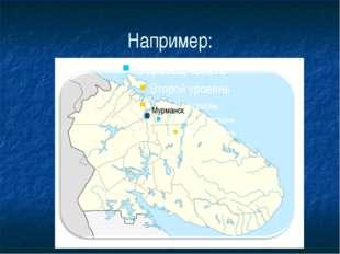 Например: Мурманск