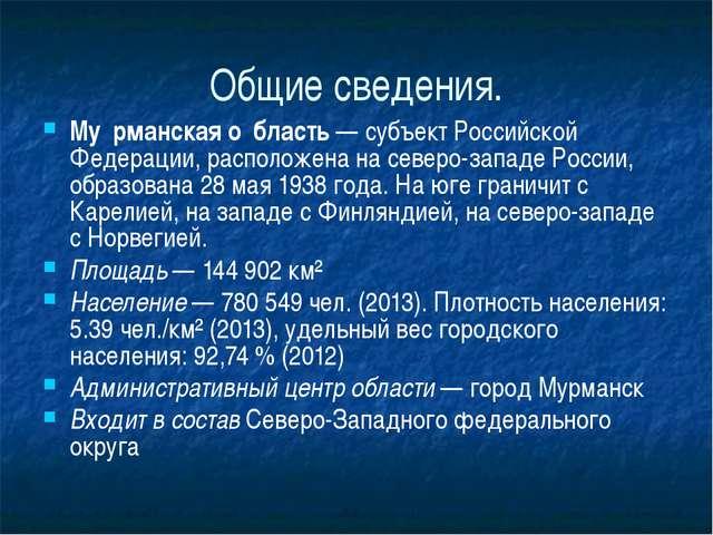 Общие сведения. Му́рманская о́бласть— субъект Российской Федерации, располож...