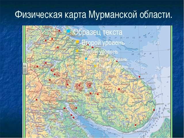 Физическая карта Мурманской области.