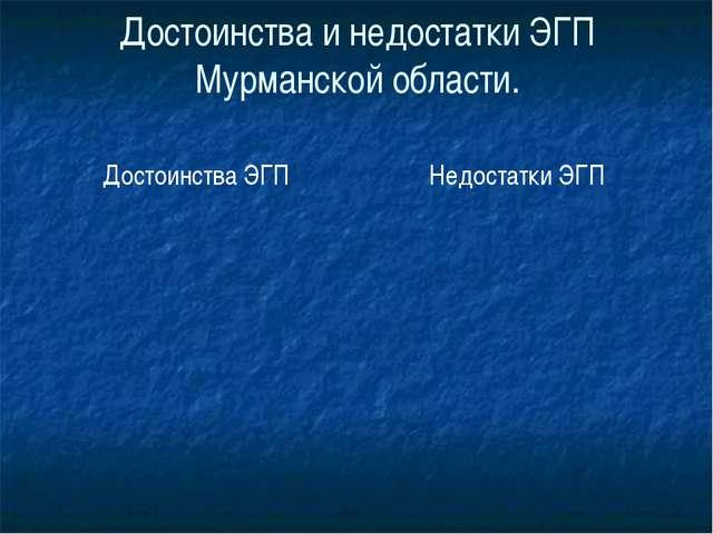 Достоинства и недостатки ЭГП Мурманской области. Достоинства ЭГП Недостатки ЭГП