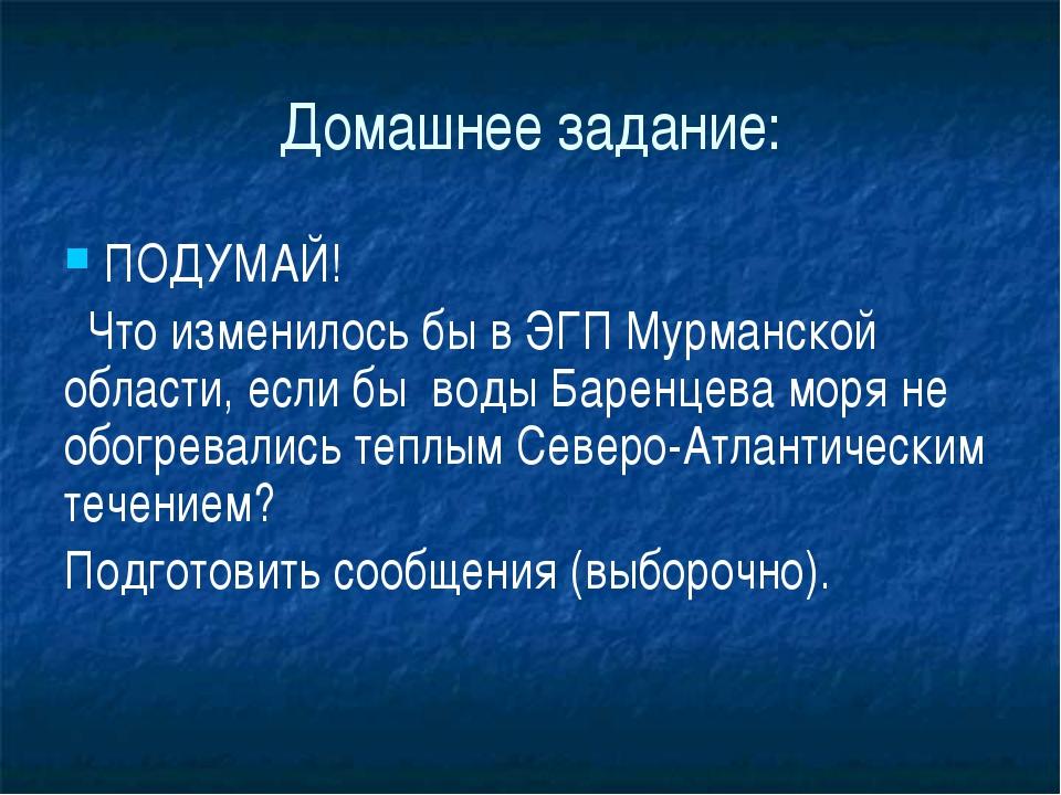 Домашнее задание: ПОДУМАЙ! Что изменилось бы в ЭГП Мурманской области, если б...