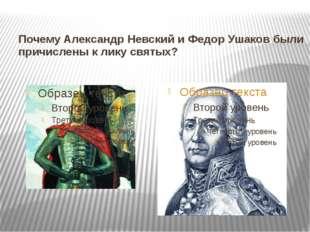 Почему Александр Невский и Федор Ушаков были причислены к лику святых?