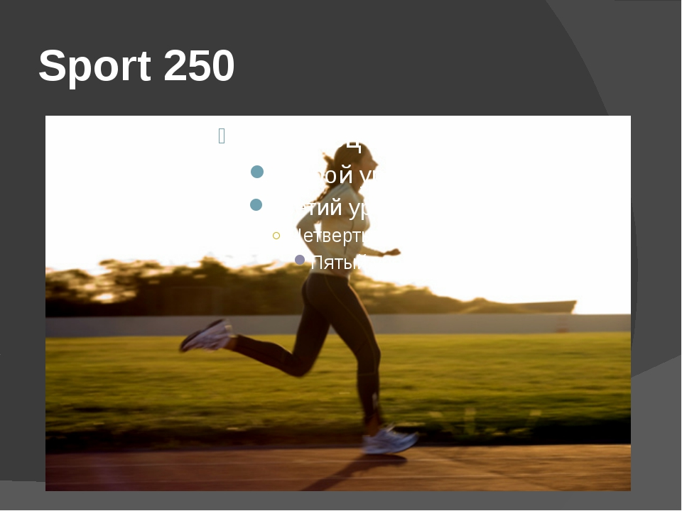 Sport 250