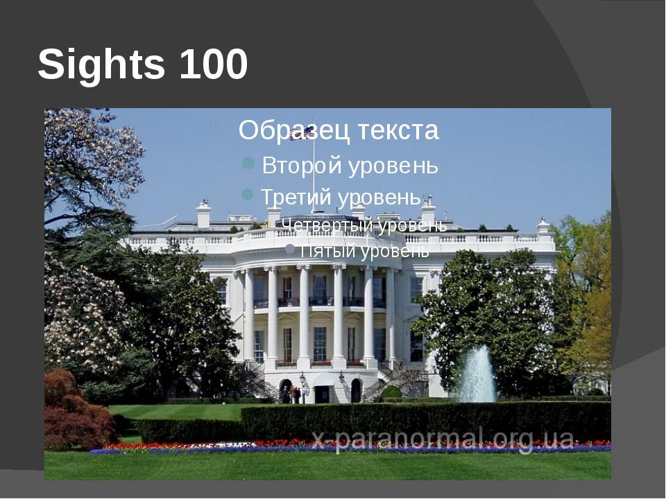 Sights 100