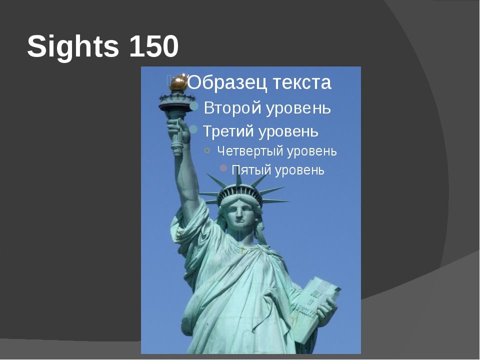 Sights 150