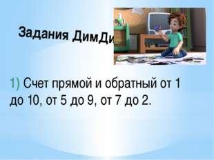Задания ДимДимыча. 1) Счет прямой и обратный от 1 до 10, от 5 до 9, от 7 до 2.